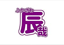 深澤辰哉 うちわ文字の画像(うちわ 文字に関連した画像)