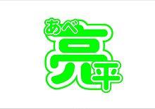 阿部亮平 うちわ文字の画像(うちわ 文字に関連した画像)