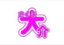佐久間大介 うちわ文字の画像(うちわ 文字に関連した画像)