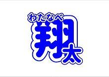 渡辺翔太 うちわ文字の画像(うちわ 文字に関連した画像)