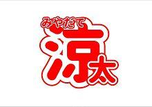 宮舘涼太 うちわ文字の画像(うちわ 文字に関連した画像)