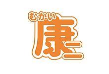 向井康二 うちわ文字の画像(うちわ 文字に関連した画像)