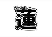 目黒蓮 うちわ文字の画像(うちわ 文字に関連した画像)