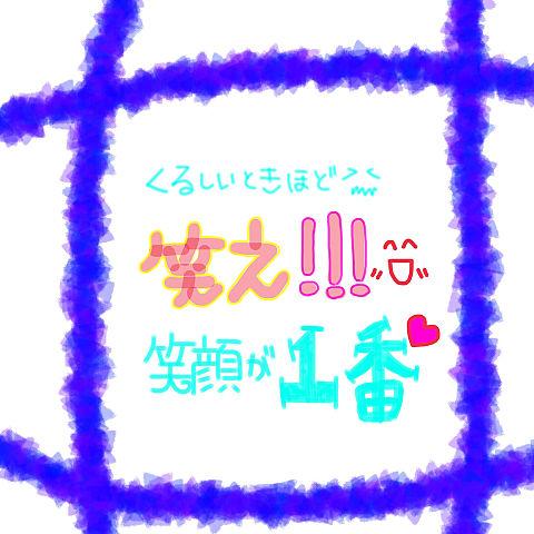 笑顔♡の画像(プリ画像)