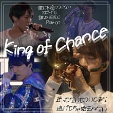 King of Chanceの画像(KINGOFchanceに関連した画像)