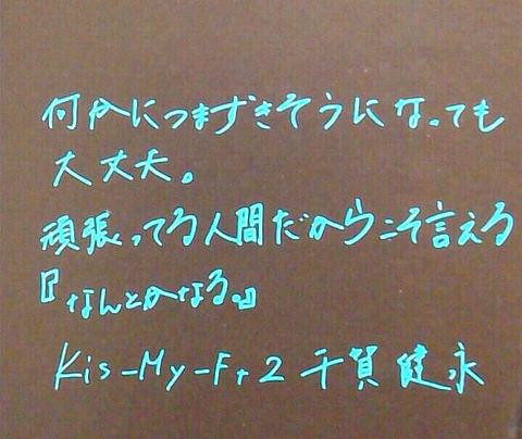 千賀健永の画像(プリ画像)