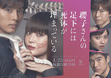 櫻子さんの足下には死体が埋まっているの画像(櫻子さんの足下には死体が埋まっているに関連した画像)