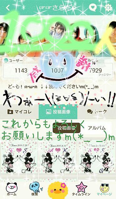 フォロワー様1000人突破 !!! ( ´。> <。` )♡の画像 プリ画像