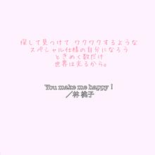 歌詞画の画像(フレッシュに関連した画像)