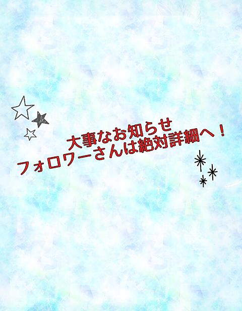 大事なお知らせ!!の画像(プリ画像)