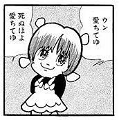 漫画の画像(ジコに関連した画像)