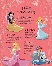 プリンセスの画像(ディズニーシーに関連した画像)