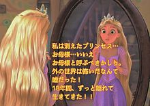 Rapunzelの画像(#ディズニーに関連した画像)