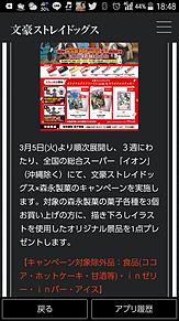 文ストプレゼントキャンペーン!!!!ヽ(*´∀`)ノの画像(プレゼントキャンペーンに関連した画像)