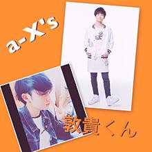 敦貴くん♡の画像(a-X'sに関連した画像)