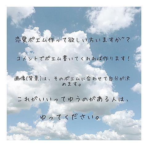 ポエム募集しま〜す!!