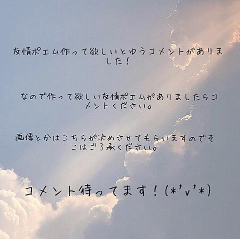 友情ポエム募集しま~す!の画像(プリ画像)