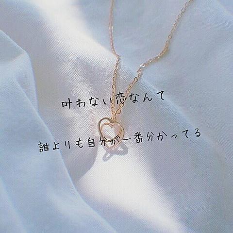 叶わない恋なんて...#72の画像(プリ画像)