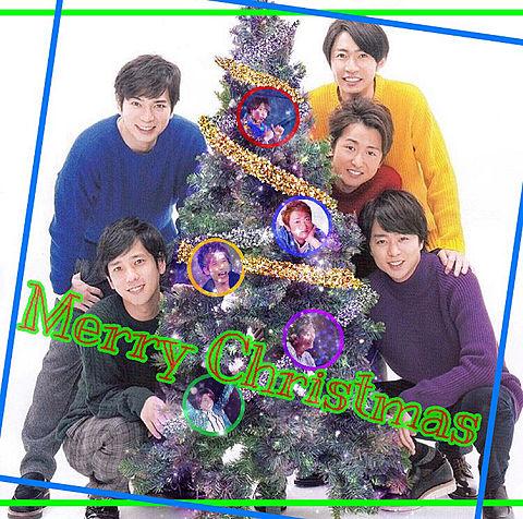 Merry Christmas 嵐の画像 プリ画像