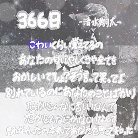 366日 清水翔太 歌詞がそうの画像(プリ画像)