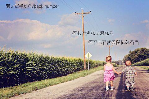 繋いだ手から/back numberの画像(プリ画像)