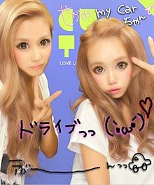 2014/8/18プリクラ(IP)の画像(りなぽよに関連した画像)