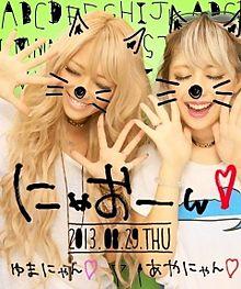 2013/8/29プリクラ(RUMOR)の画像(ぱーポーズに関連した画像)