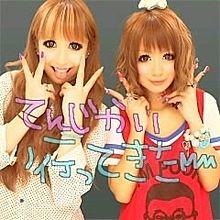 2012/6/9プリクラ(美女Cosme)の画像(だぶるぴーすポーズに関連した画像)
