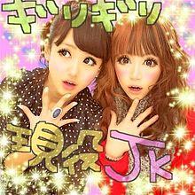 2011/3/5プリクラ(美女Cosme)の画像(ぱーポーズに関連した画像)