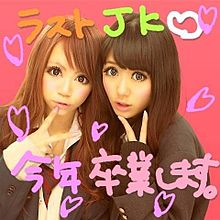 2011/1/31プリクラ(美女Cosme)の画像(うらぴーすポーズに関連した画像)