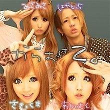 2011/4/12プリクラ(美女Cosme)の画像(めんずに関連した画像)