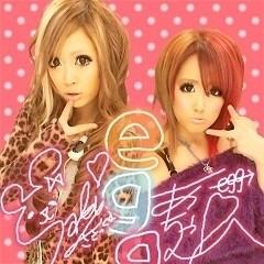 2011/3/18プリクラ(美女Cosme)の画像 プリ画像
