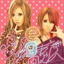 2011/3/18プリクラ(美女Cosme)の画像(うらぴーすポーズに関連した画像)