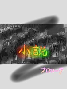 プロローグ…‥✩☆ プリ画像