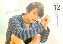 関西ジャニーズJr. カレンダー No.10の画像(no.10に関連した画像)