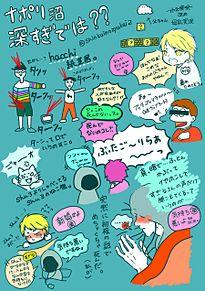 ふぇぇナポリ沼深すぎんよ〜^の画像(hacchiに関連した画像)