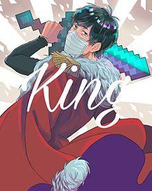 国王 プリ画像