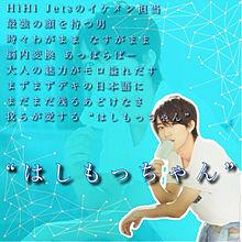 HiHi Jets  紹介ラップの画像(加工 紹介に関連した画像)