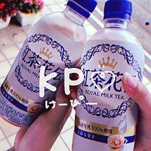 紅茶花伝 おしゃれ??wの画像(#紅茶に関連した画像)