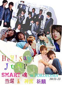 Hey!Say!JUMPの画像(Hey!Say!JUMP/山田涼介に関連した画像)