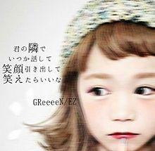 GReeeeN EZ 歌詞の画像(EZに関連した画像)