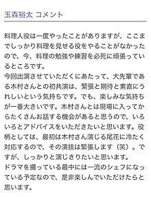 お玉ドラマ決定😍💛👏の画像(木村拓哉に関連した画像)