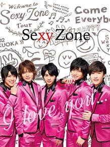 SexyZone  I love you...の画像(プリ画像)