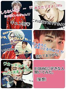 BIGBANG妄想の画像(bigbang もしもに関連した画像)