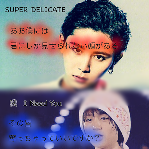 SUPER DELICATE&我   I  Nee  Youの画像(プリ画像)