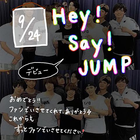 Hey!Say!JUMPデビューの画像(プリ画像)