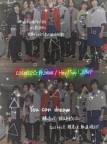 cosmic☆human プリ画像