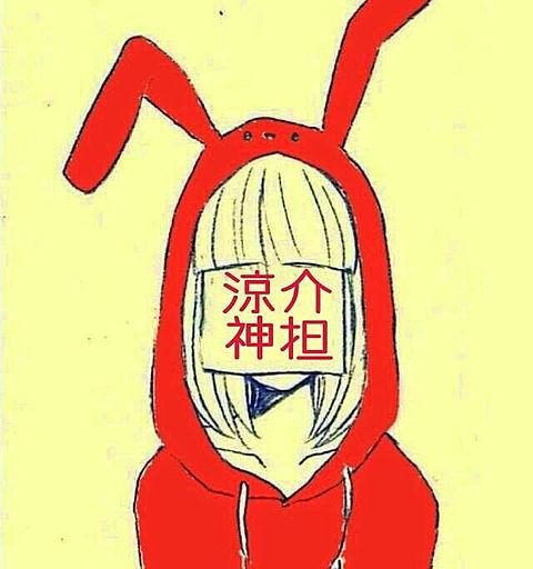 山田君❤の画像(プリ画像)