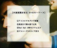 中島裕翔を知る4つのキーワードの画像(プリ画像)