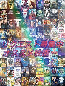 オススメ映画リクエスト募集中!の画像(海外ドラマに関連した画像)